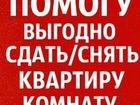 Смотреть фотографию  СНИМУ/СДАМ: Квартиру(1,2,3к),Комнату,Секцию 37637215 в Братске