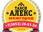 Фотография в Авто Такси Междугороднее такси АЛЕКС  быстро, надежно, в Братске 5400