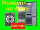 Смотреть фото  Ремонт на дому холодильников, стиральных машин 39977076 в Братске