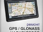 Фотография в Бытовая техника и электроника Ремонт и обслуживание техники Ремонт навигаторов GPS/Глонас. Прошивка Обновление в Брянске 100