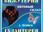 Новое фотографию  Оптовый склад бижутерии и галантереи 32566368 в Брянске