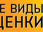 Фотография в   Оценка- Брянск предлагает помощь в оценке в Брянске 1000