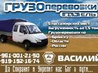 Увидеть изображение  Грузоперевозки на Газель Бизнес (Фермер) по Брянской области, России, 38357880 в Брянске