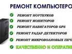 Уникальное фото  Ремонт компьютеров ноутбуков навигатороа мониторов микроволновок мультиварок 38543838 в Брянске