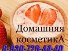 Свежее изображение Разное Домашняя косметика, Крема, Маски, Скрабы, 58349225 в Брянске