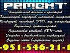 Скачать бесплатно foto  Ремонт и сервис электроники и бытовой техники 33927121 в Бутурлиновке