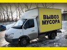 Смотреть фотографию  вывоз мусора 39649671 в Бузулуке
