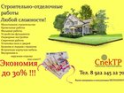 Скачать бесплатно фото Вакансии Строительно-отделочные работы 33804635 в Чайковском