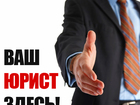 Скачать бесплатно фото  Качественные юридические услуги 38500248 в Чайковском