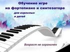 Скачать бесплатно foto Разные услуги Для взрослых и детей фортепиано и синтезатор 54542870 в Чебоксарах