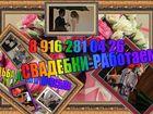 Скачать бесплатно foto  тамада на свадьбу и юбилей в чехове и серпухове и Климовске и Подольске 66637049 в Чехове