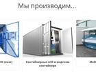 Свежее изображение  готовая контейнерная АЗС за 170, 000,мобильные АЗС,передвижные,Мини-АЗС 56970378 в Челябинске