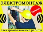 Новое фото  Электрик, электромонтажные работы, 58083642 в Челябинске
