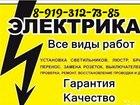 Скачать бесплатно фото  Электрик,электромонтажные работы(Установка люстр, бра, светильников,розеток,выключателей,электро плиты, духовки, варочной поверхности, вытяжки,и т, д,) 58846106 в Челябинске