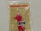 Увидеть фото Разное Красная нить на руку от сглаза 67679403 в Челябинске