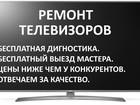Скачать фото  Ремонт телевизоров и мониторов на дому, 68027818 в Москве