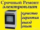 Свежее фотографию  Ремонт варочных поверхностей и электрических плит 69182667 в Челябинске