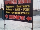 Уникальное фото Разное Прием металлолома черный, цветной, РЗМ в Новосинеглазово 73410777 в Челябинске