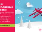 Увидеть foto Транспортные грузоперевозки Акция от Boxberry для новых интернет-магазинов 76634145 в Челябинске