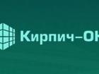 Скачать бесплатно фотографию Строительные материалы Кирпич в Челябинске, ООО Кирпич-ОК 79146417 в Челябинске