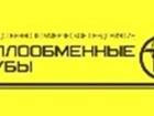 Уникальное изображение Строительные материалы Купим трубы 16х1-1,5, 20х1-2-3, 25х1-2-3, 38х2-3 80595127 в Челябинске