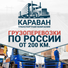 Квартирный переезд по России от 250 км