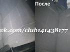 Скачать бесплатно изображение  Химчистка салона автомобиля 64220817 в Череповце
