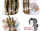 Скачать бесплатно foto  Покупаем волосы в Черкесске 38460089 в Черкесске