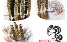 Покупаем волосы в Черкесске