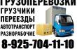 грузоперевозки черноголовка, вывоз муосра