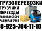 Фото в   грузоперевозки черноголовка, вывоз муосра в Черноголовке 300