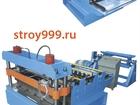 Новое фотографию Разное Оборудование для продольной и поперечной резки металла 70493158 в Чите