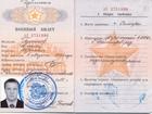 Свежее фото Потери утеряно удостоверение участтника боевых действий 59492265 в Димитровграде