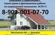 Преимущества домов из ЛСТК:  - высокая скорость