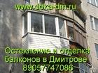 Просмотреть foto Двери, окна, балконы Остекление и отделка балконов и лоджий 32505813 в Дмитрове