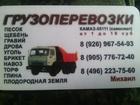 Скачать фотографию Транспорт, грузоперевозки Грузоперевозки КАМАЗ (самосвал) 33324148 в Дмитрове