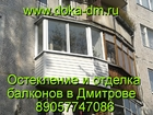 Свежее фото Двери, окна, балконы Остекление и отделка балконов и лоджий под ключ 33533511 в Дмитрове