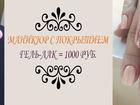 Просмотреть фотографию Салоны красоты Маникюр с покрытием гель-лак - 1000 руб, 34050617 в Дмитрове
