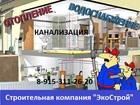 Просмотреть foto  Сантехника, канализация, отопление в Дмитрове и Дмитровском районе 35892726 в Дмитрове