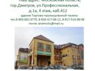 Просмотреть фото Разное Юридическая консультация в Дмитрове 37935121 в Дмитрове