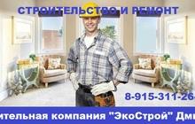 Строительство домов и коттеджей Компания Подмосковье