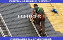 Кровельные работы в Дмитровском районе