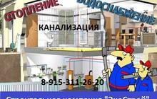 Сантехника, канализация, отопление в Дмитрове и Дмитровском районе