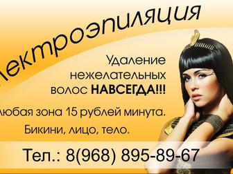 Скачать бесплатно изображение  Удаление волос БЕЗ БОЛИ навсегда 33748666 в Дмитрове