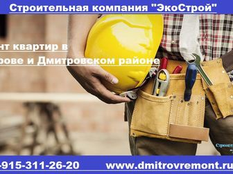Смотреть фото Разное Ремонт квартир под ключ, бригада 34024162 в Дмитрове