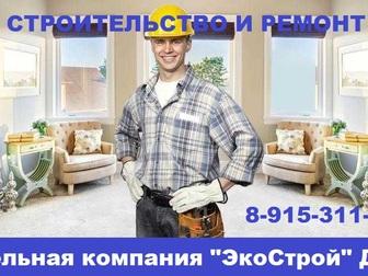Скачать фото Строительство домов Строительство домов и коттеджей Компания Подмосковье 34024195 в Дмитрове