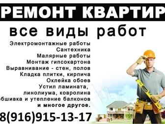 Уникальное фотографию Ремонт, отделка Ремонт квартир офисов дач домов 34859378 в Дмитрове