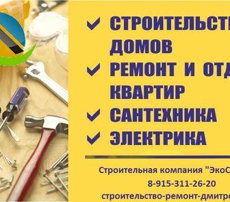 Фотография в Строительство и ремонт Строительство домов Комплексная бригада строителей выполняет в Дмитрове 99