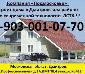 Фотография в Строительство и ремонт Строительство домов Преимущества домов из ЛСТК:    - высокая в Дмитрове 100