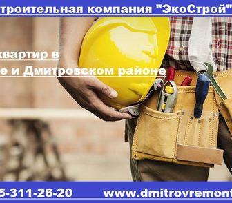 Фотография в Строительство и ремонт Разное Бригада строителей выполняет все виды общестроительных в Дмитрове 100
